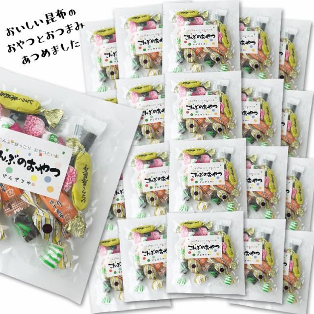 送料無料 [プチギフト]昆布のおやつとおつまみ 小さな詰め合わせ 20個入