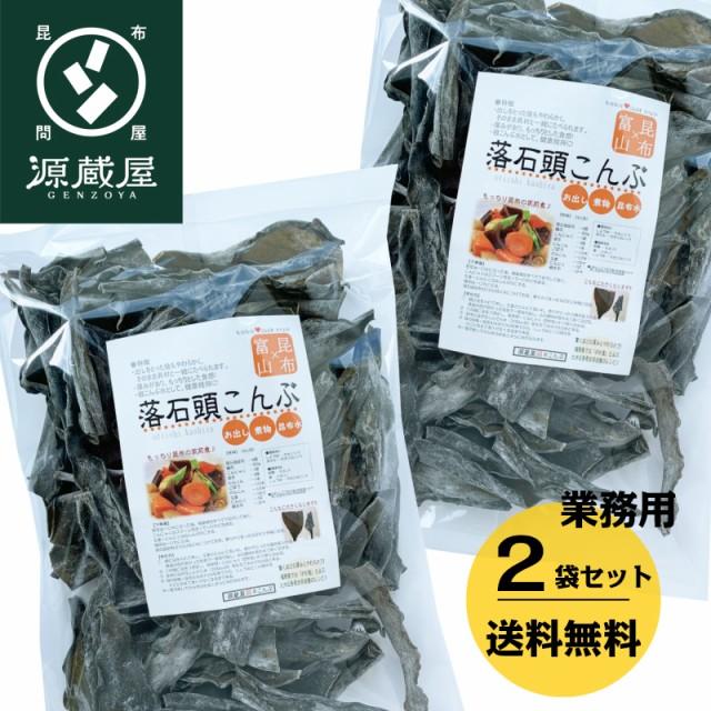 [業務用]根室産 落石(おちいし)頭昆布 500g×2 業務用 大袋 送料無料