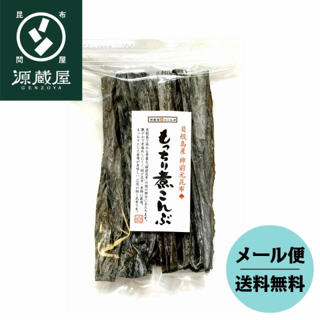 昆布 こんぶ おでん用昆布 送料無料 貝殻島産 早煮昆布 棹前元昆布 もっちり煮こんぶ 100g