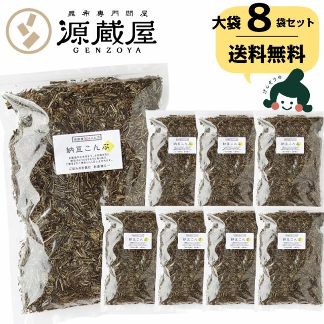 [業務用] 納豆こんぶ 500g×8袋セット 業務用 大袋
