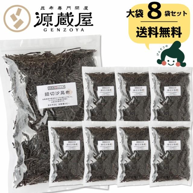 送料無料 [業務用] 細切塩昆布 500g×8袋セット 業務用 大袋