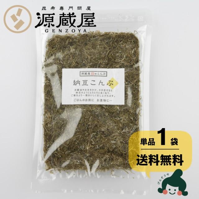 送料無料 [単品]納豆こんぶ 60g 【3つ(1セット)ご購入するとまとめ割】