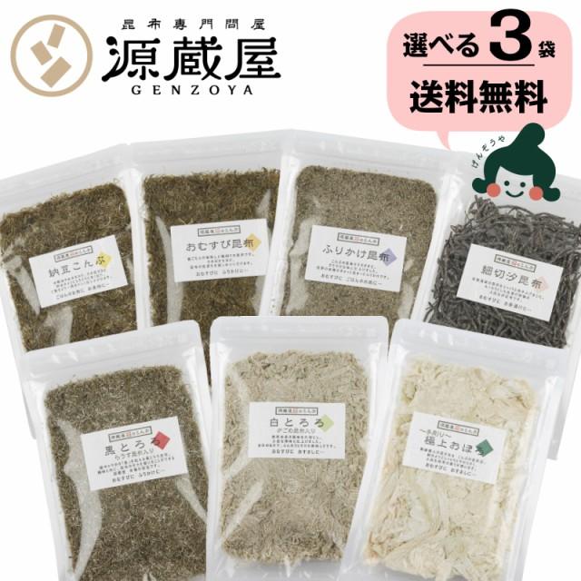 [選べる]黒とろろ 白とろろ 極上おぼろ おむすび昆布 細切り塩昆布 納豆こんぶ 昆布ふりかけ 7種類から3つ選べるご飯のお供