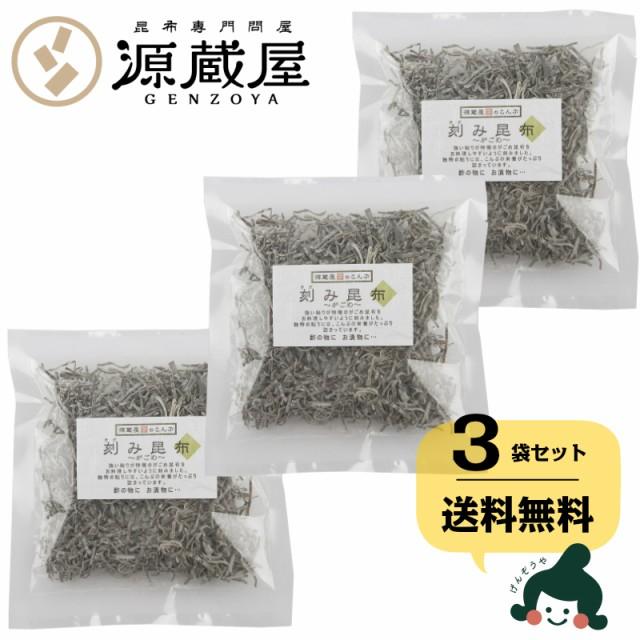 [セット]がごめ昆布 30g×3袋 醸造酢不使用 函館産 天然 送料無料