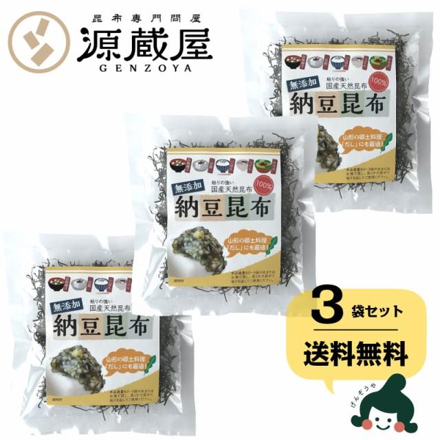 [セット]納豆昆布 無添加 25g×3袋 青森・岩手産天然昆布 送料無料 山形 お土産