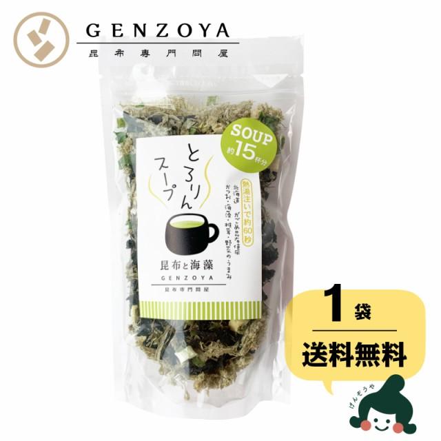 昆布 送料無料 [単品]とろりんスープ昆布と海藻[15杯分] 60g×1袋 即席スープの素