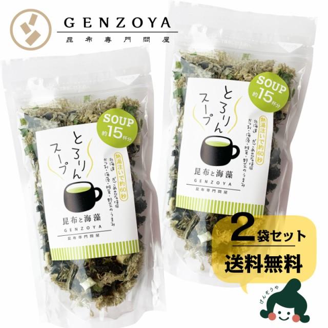 [セット]とろりんスープ昆布と海藻[30杯分] 60g×2袋 即席スープの素  メール便送料無料