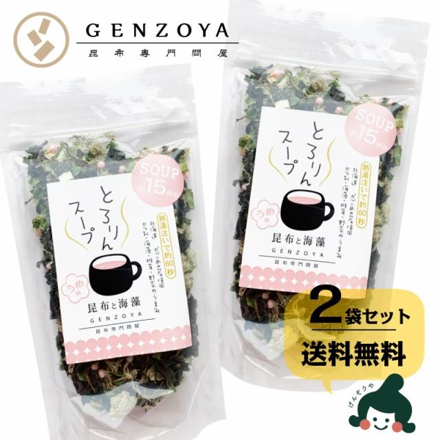昆布 [セット]とろりんスープ昆布と海藻 うめ味[30杯分] 60g×2袋 即席スープの素
