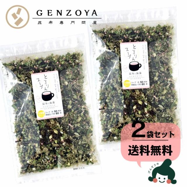 送料無料 [大袋]とろりんスープ昆布と海藻 うめ味 [100杯分] 200g×2袋 即席スープの素 お徳用