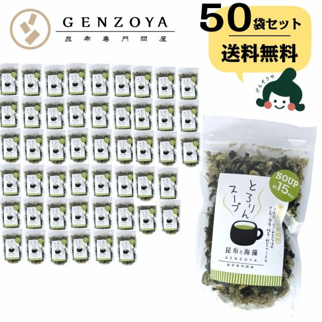 送料無料 [業務用]とろりんスープ昆布と海藻 60g×50袋 即席スープの素 お徳用