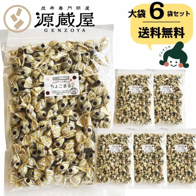 送料無料 [大袋] チョコレート入り昆布飴 ちょこまる。500g×6袋 [約504粒] お徳用 業務用