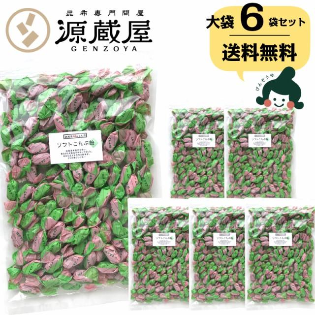 送料無料 [大袋] ソフトこんぶ飴 500g袋×6袋 お徳用 業務用