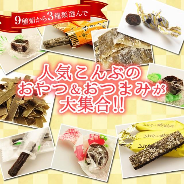 [選べる]とろろ巻き・味きらり・磯ふくみ・おやつ昆布・酢昆布・梅こんぶ飴・根こんぶ飴・ソフト昆布飴・ちょこまる。 9種類から3つ