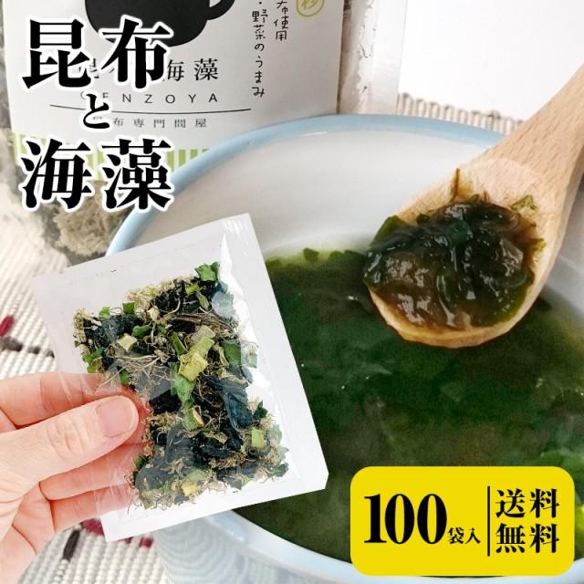 昆布 送料無料 100食分 とろりんスープ昆布と海藻 即席スープの素 個食パウチ 1食40円