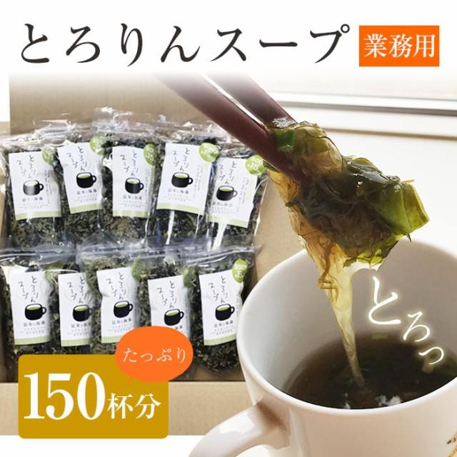 とろりんスープ 《昆布と海藻》60g(15杯分)×10袋 業務用 《メール便限定送料無料/代引き不可/着日指定不可》