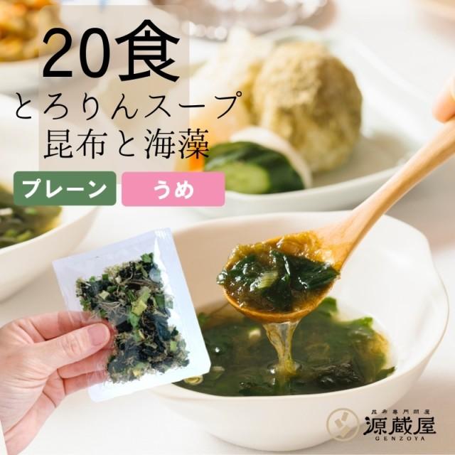 昆布 スープ 20食分 とろりんスープ昆布と海藻 プレーン うめ味 2種から選べる 即席スープの素 個食 ダイエット 保存食 お弁当
