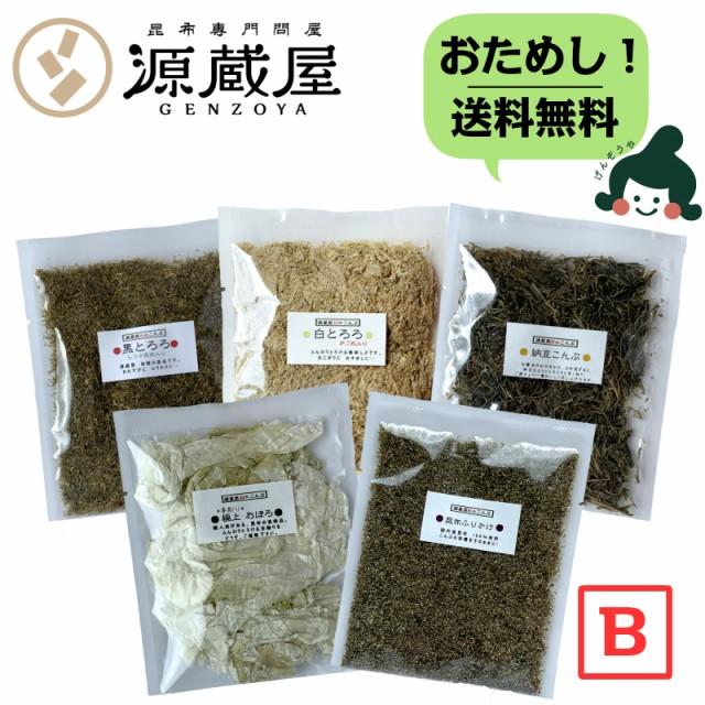 [お試し5袋] 黒とろろ 白とろろ おぼろ昆布 納豆昆布 ふりかけ昆布 送料無料 食品 グルメ食品 お試しB