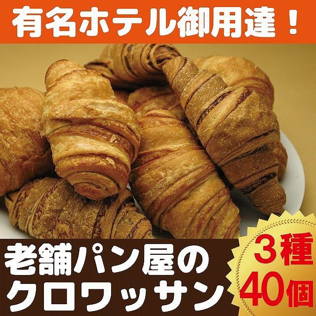 冷凍クロワッサン3種 40個【送料無料(沖縄・離島配送不可】
