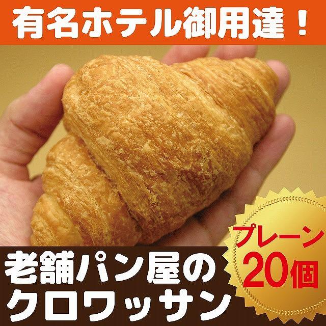 冷凍クロワッサンプレーン 20個【送料無料(沖縄・離島配送不可】