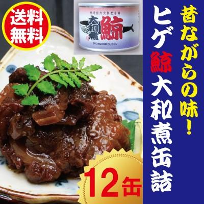 ヒゲ鯨大和煮缶詰 12缶【送料無料】