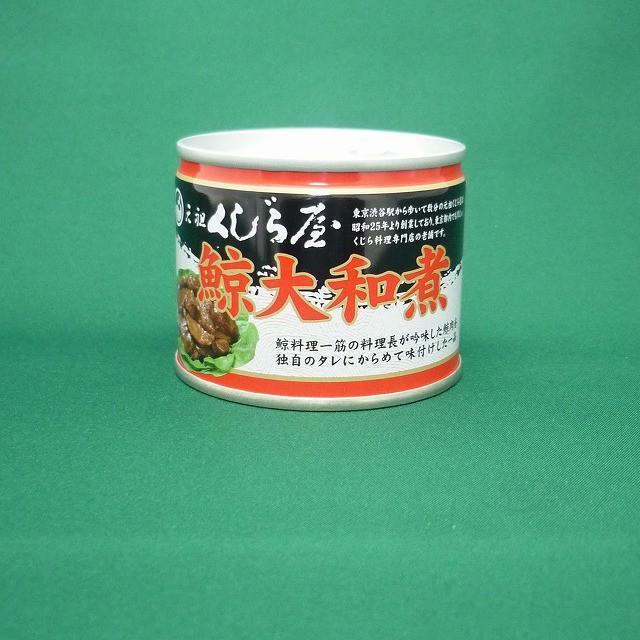 元祖くじら屋の鯨大和煮 12缶【送料込み】