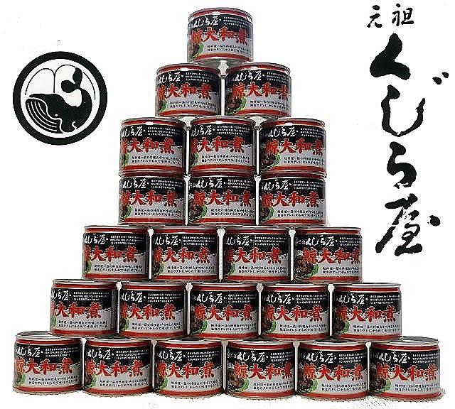 元祖くじら屋の鯨大和煮 24缶【送料込み】