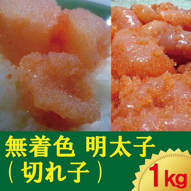 無着色 辛子明太子(切れ子)1kg【送料込み】