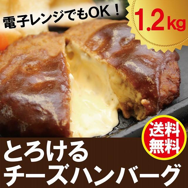 とろけるチーズハンバーグ 1.2kg 【送料無料】