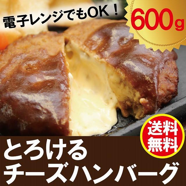 【送料無料】とろけるチーズハンバーグ 600g