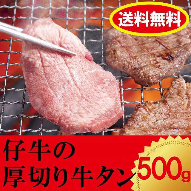 仔牛の厚切り牛タン(成型肉) 500g【北海道・沖縄・離島不可】