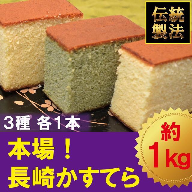 【送料無料】格安!長崎産かすてら 3種(プレーン・レモン・よもぎ) 1kg