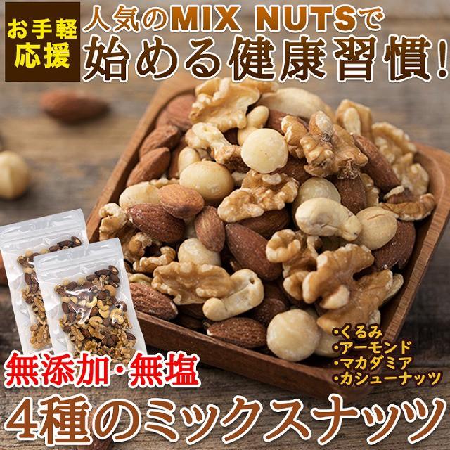 無添加・無塩!4種のミックスナッツ 200g(100g×2袋)【送料無料】