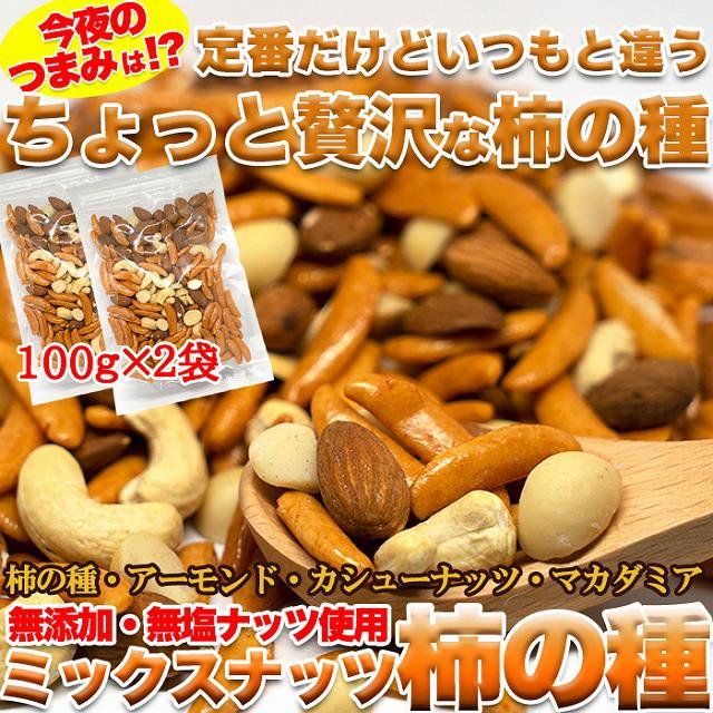 ちょっと贅沢なミックスナッツ柿の種 200g(100g×2袋)【送料無料】