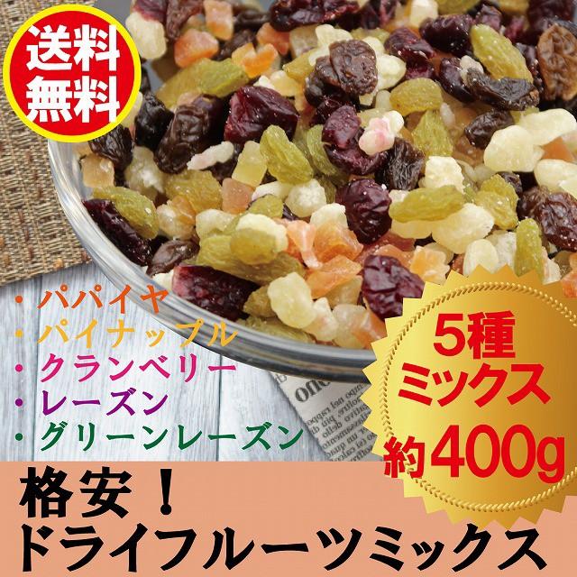 ドライフルーツ(5種ミックス) 約400g【送料無料】