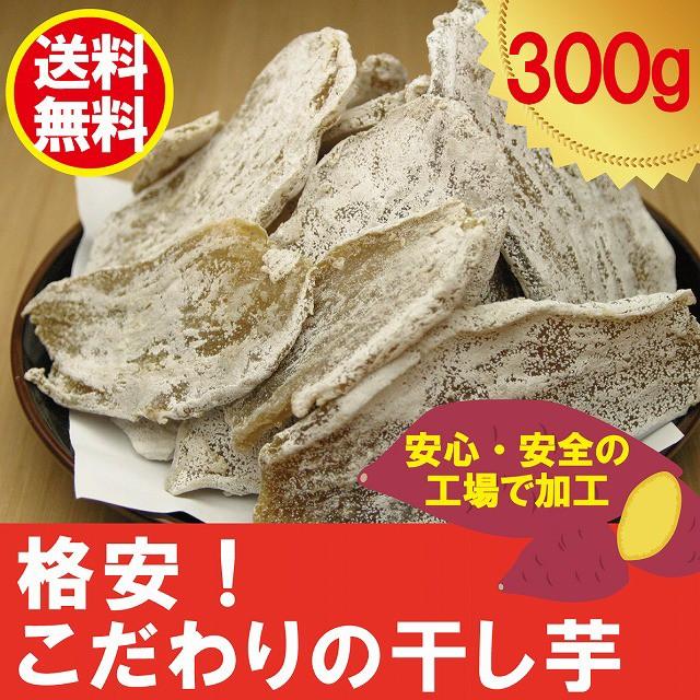 こだわりの干し芋 300g【送料無料】