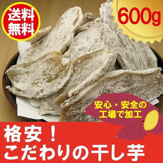 こだわりの干し芋 600g【送料無料】