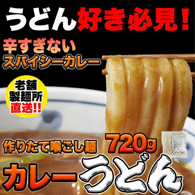 【送料無料】辛すぎないスパイシーなカレーうどん4食(180g×4)