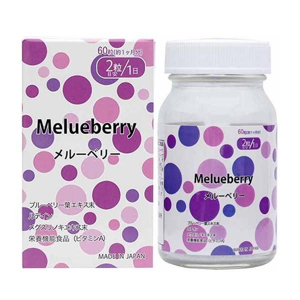 メルーベリー 60粒 (全国一律送料無料) MelueBerry melueberry ブルーベリー ルテイン メグスリノキ ブドウ種子 アイブライト ビタミンA