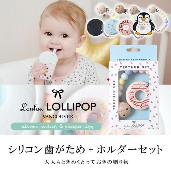 Loulou Lollipop ルルロリポップ 歯がため+ホルダー (メール便送料無料) BPAフリー 出産祝い プレゼント 歯固め おしゃぶり おもちゃ キ
