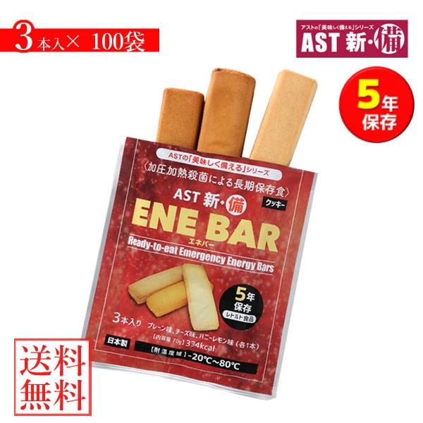 AST 新・備 ENE BAR 100袋 (送料無料) エネバー クッキー 保存期間約5年 災害用非常食 備蓄用 保存食 非常食 おかし 防災食