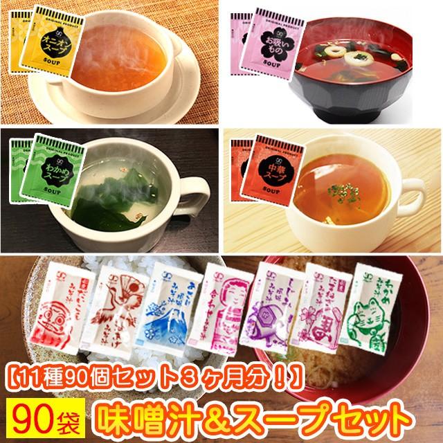 業務用 お味噌汁 と スープ 11種類 90個セット 送料無料 オニオン スープ わかめスープ 中華スープ お吸物 しじみ味噌汁 みそしる ダイエ