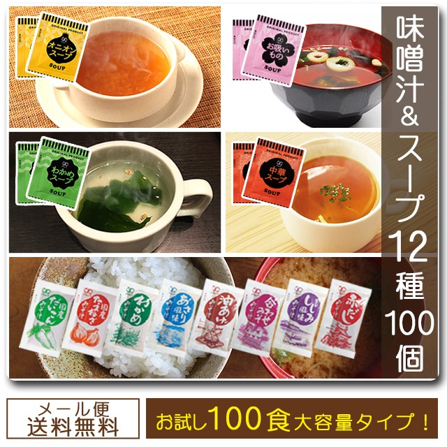 お味噌汁 と スープ 12種類 100個セット 送料無料 オニオン スープ わかめスープ 中華スープ お吸物 しじみ味噌汁 みそしる ダイエット