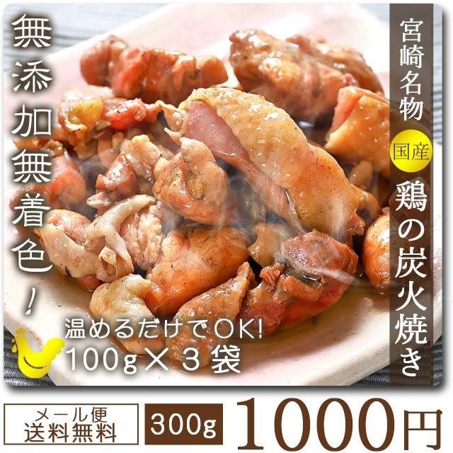 業務用 鶏の炭火焼き 鳥の炭火焼き 鳥 鶏 300g セット 宮崎名物 国産鳥