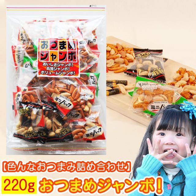 おつまめジャンボ1袋セット おつまみ セット 3種類 詰め合わせ 訳あり おかき 送料無料 せんべい 煎餅 柿の種 柿ピー ピーナッツ otumam