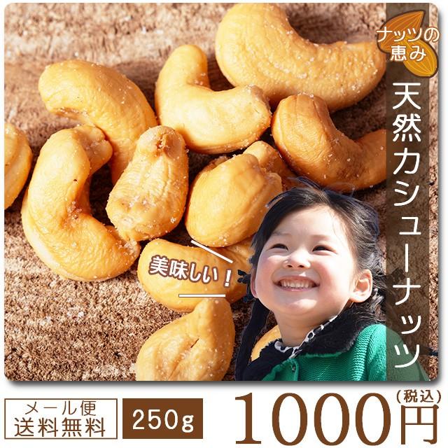 カシューナッツ250g 1kgではなく250gです 送料無料 塩味 有塩 大粒 かしゅーなっつ 巌流庵のカシュナッツ250g otumaminuts