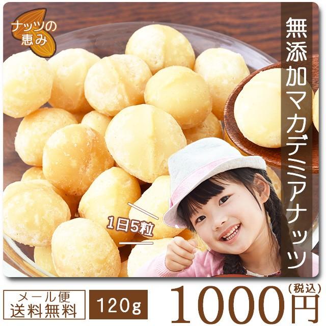 マカデミアナッツ120g 1kgではなく120gです 送料無料 マカダミアナッツ 塩味 有塩 大粒 巌流庵のまかだみあなっつ120g otumaminuts