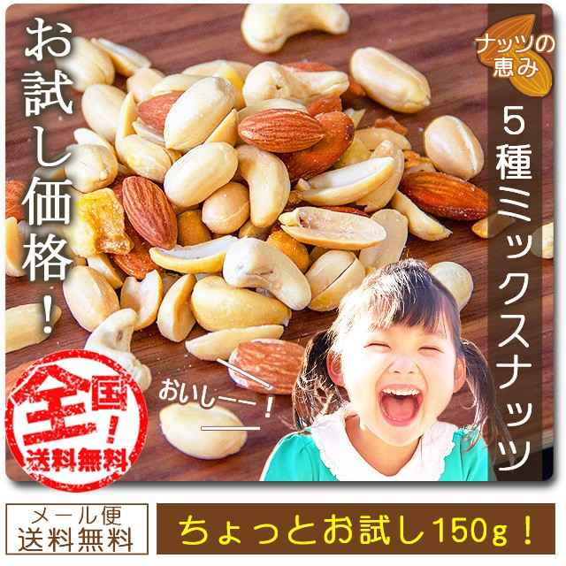 ミックスナッツ5種 150g 送料無料 ミックスナッツ150g アーモンド バターピーナッツ カシューナッツ 珍豆 ジャイアントコーン お試し味
