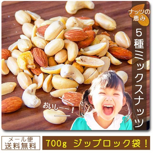 ミックスナッツ5種 700g 送料無料 ミックスナッツ700g アーモンド バターピーナッツ カシューナッツ 珍豆 ジャイアントコーン お試し味