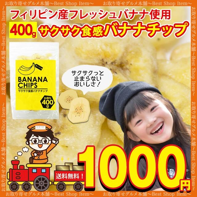 バナナチップス バナナチップ 400g ドライフルーツ ドライ フィリピン バナナ おすすめ お菓子 おやつ ドライフルーツ ココナッツオイル