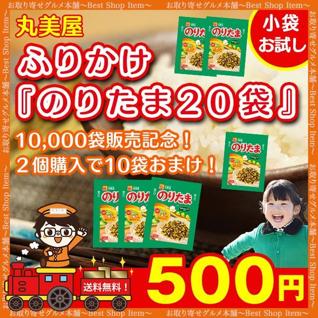 丸美屋 ふりかけ(のりたま) 2.5g×20袋 送料無料